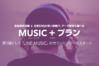 LINEモバイルに音楽聴き放題+主要SNS使い放題の新プラン「MUSIC+プラン」が新登場!